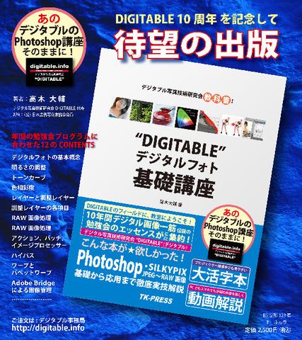 デジタルフォト基礎講座_フライヤー_161021.jpg